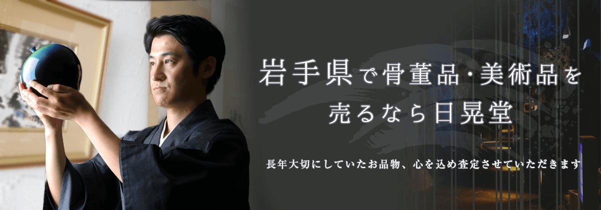 岩手県で骨董品を高く売るなら日晃堂