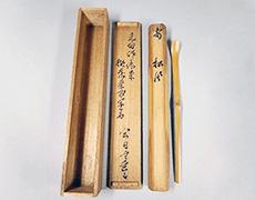 竹茶杓 玄々斎作