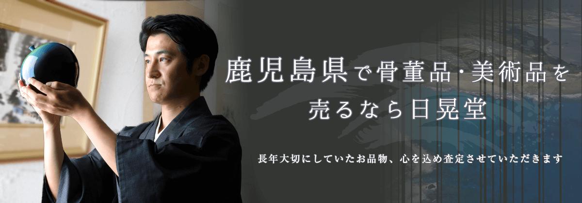 鹿児島県で骨董品を高く売るなら日晃堂