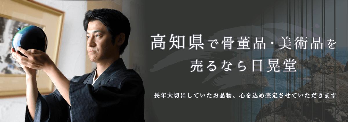 高知県で骨董品を高く売るなら日晃堂