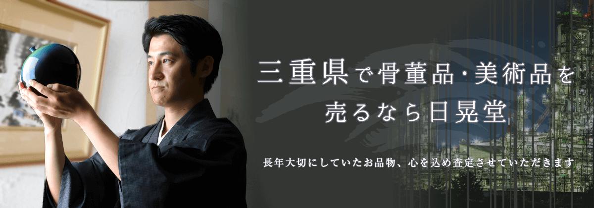 三重県で骨董品を高く売るなら日晃堂