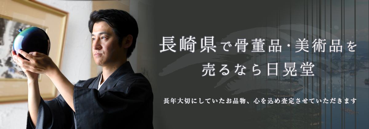 長崎県で骨董品を高く売るなら日晃堂