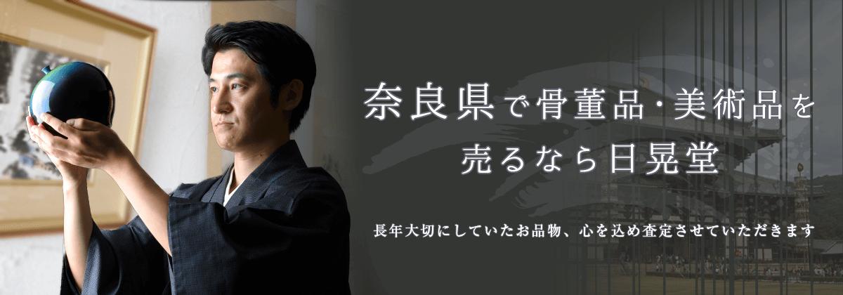 奈良県で骨董品を高く売るなら日晃堂