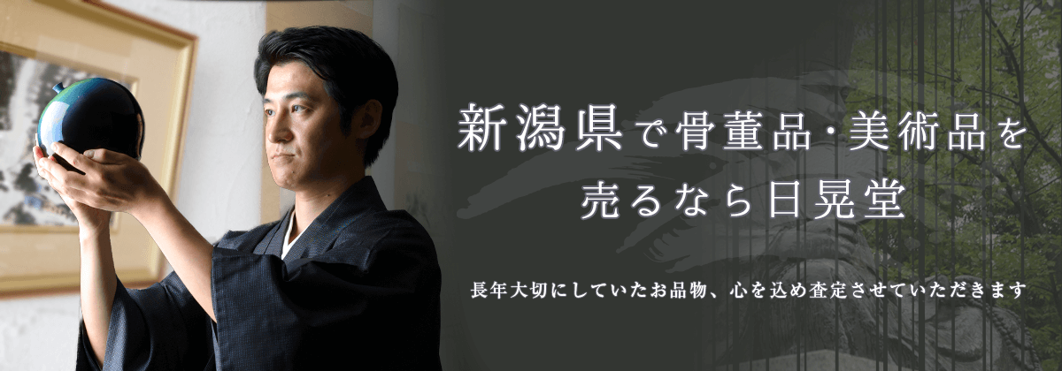 新潟県で骨董品を高く売るなら日晃堂