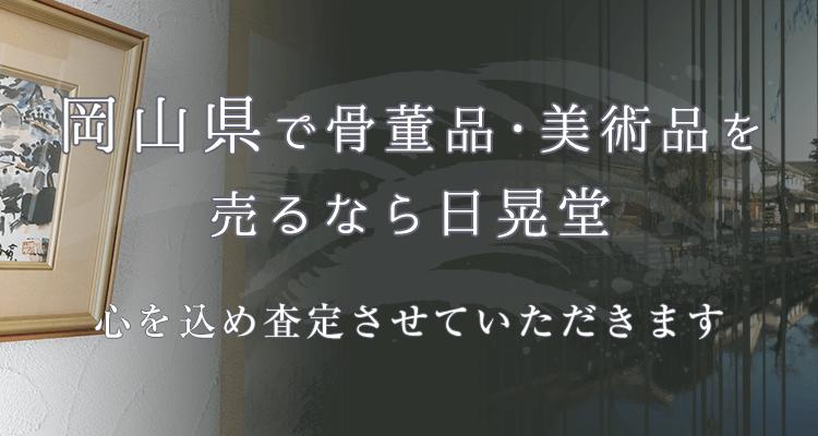 岡山県骨董品買取