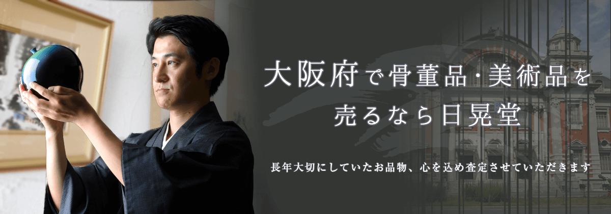 大阪府で骨董品を高く売るなら日晃堂