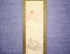 掛軸「日出雪松図」など