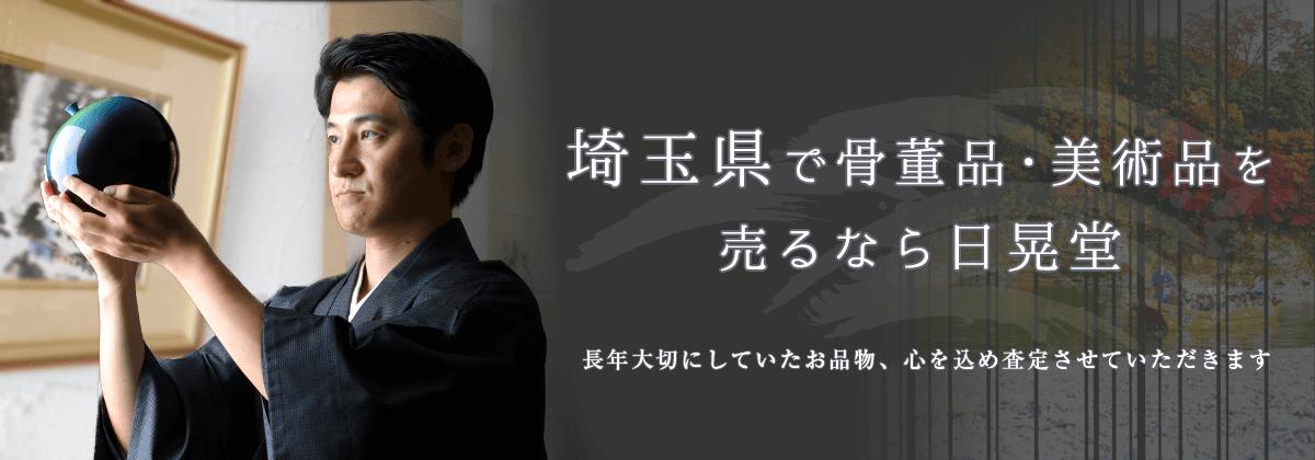 埼玉県で骨董品を高く売るなら日晃堂