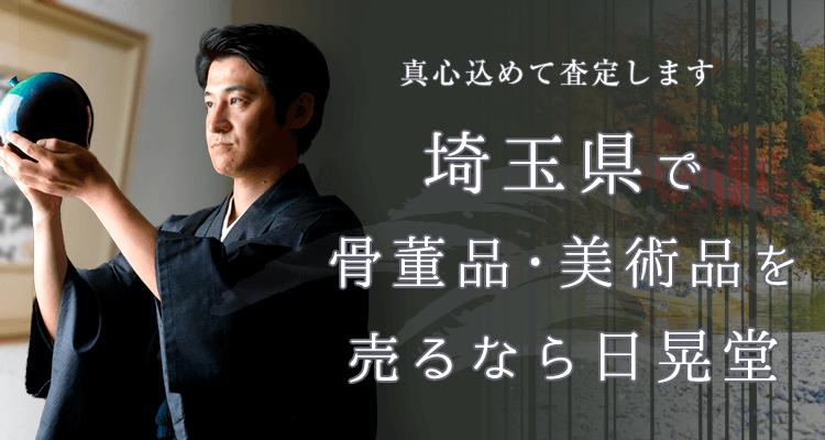 埼玉県骨董品買取