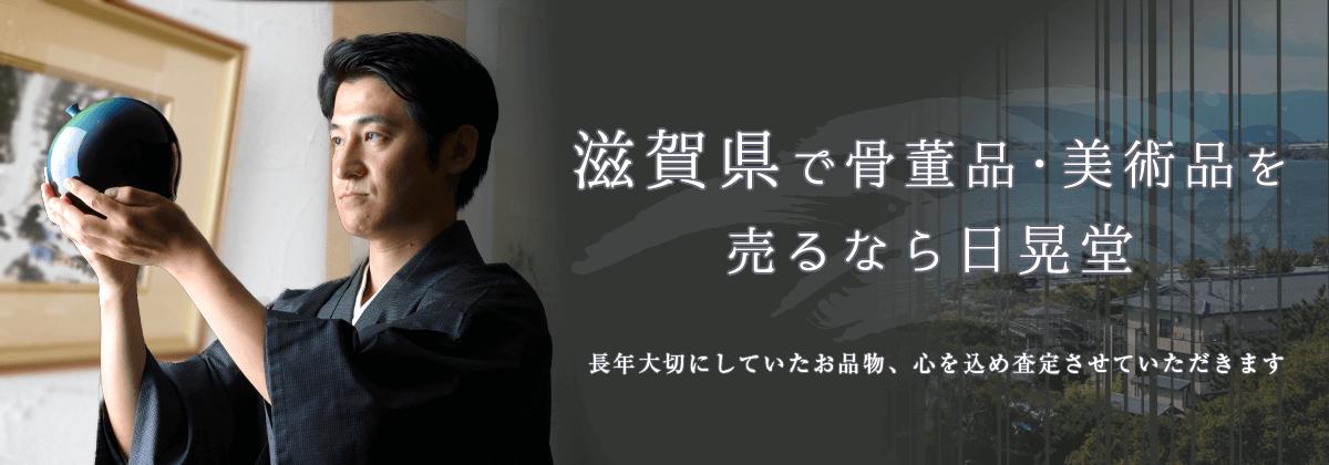 滋賀県で骨董品を高く売るなら日晃堂