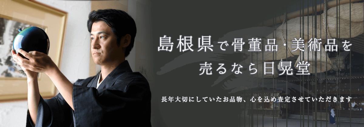 島根県で骨董品を高く売るなら日晃堂