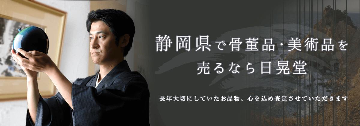 静岡県で骨董品を高く売るなら日晃堂