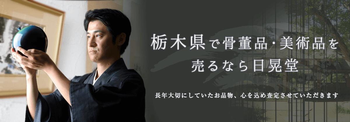 栃木県で骨董品を高く売るなら日晃堂