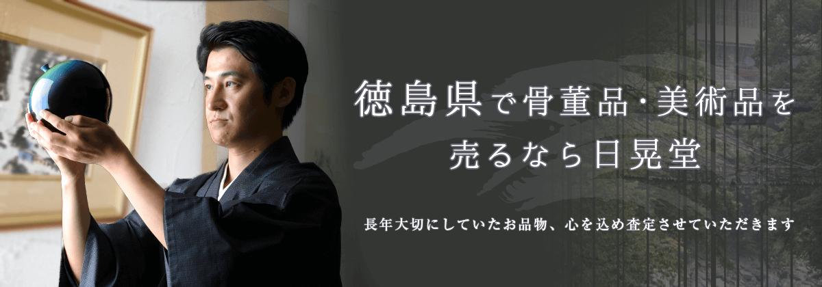 徳島県で骨董品を高く売るなら日晃堂
