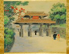 掛軸:柳光観 首里城