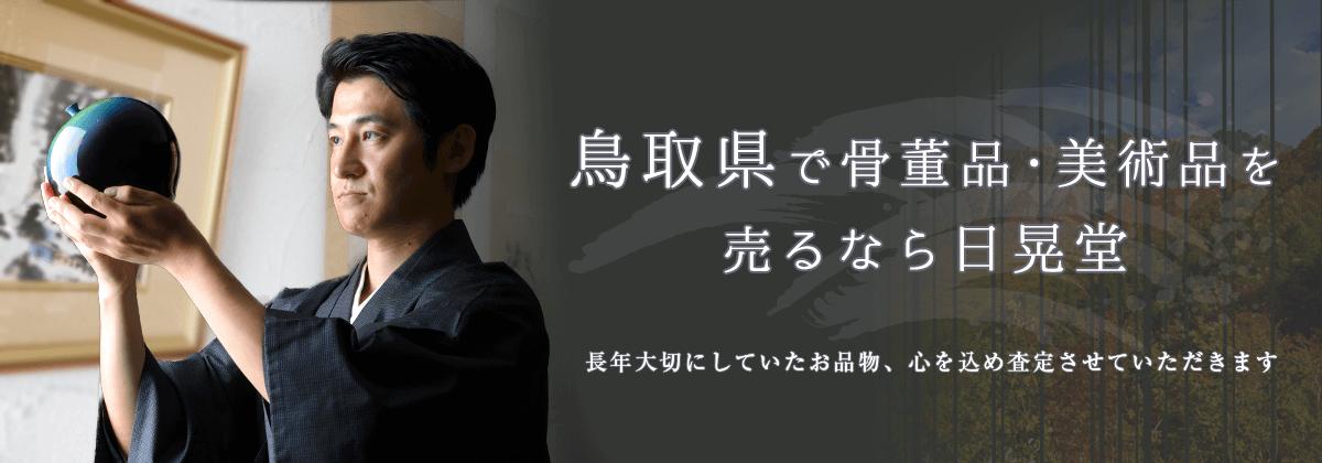 鳥取県で骨董品を高く売るなら日晃堂