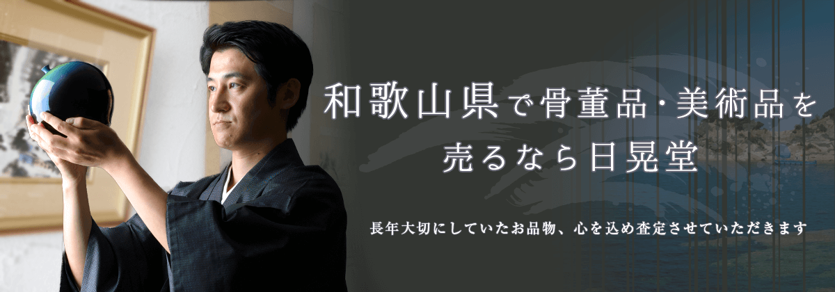和歌山県で骨董品を高く売るなら日晃堂
