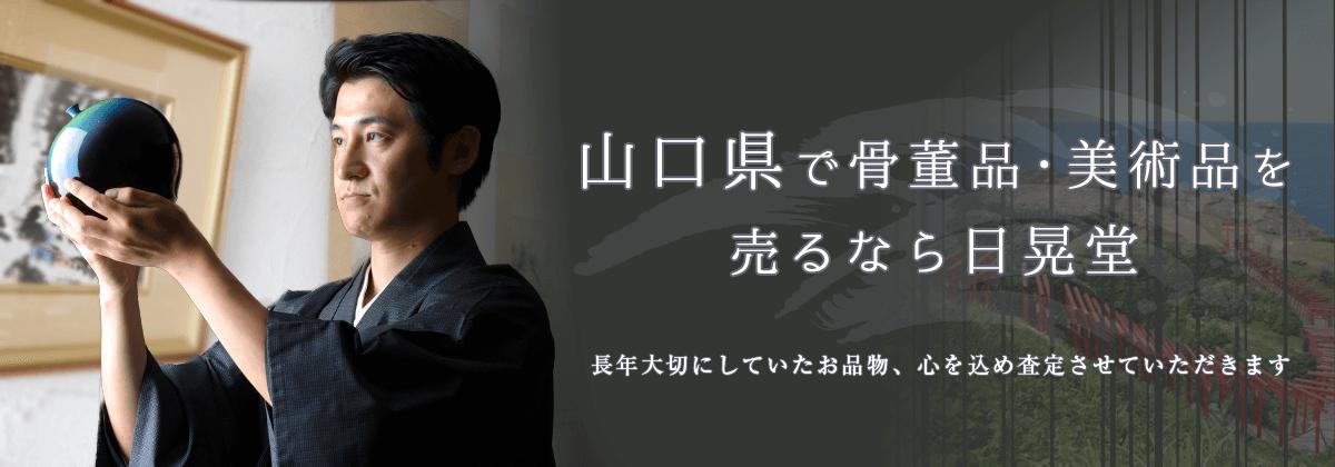山口県で骨董品を高く売るなら日晃堂