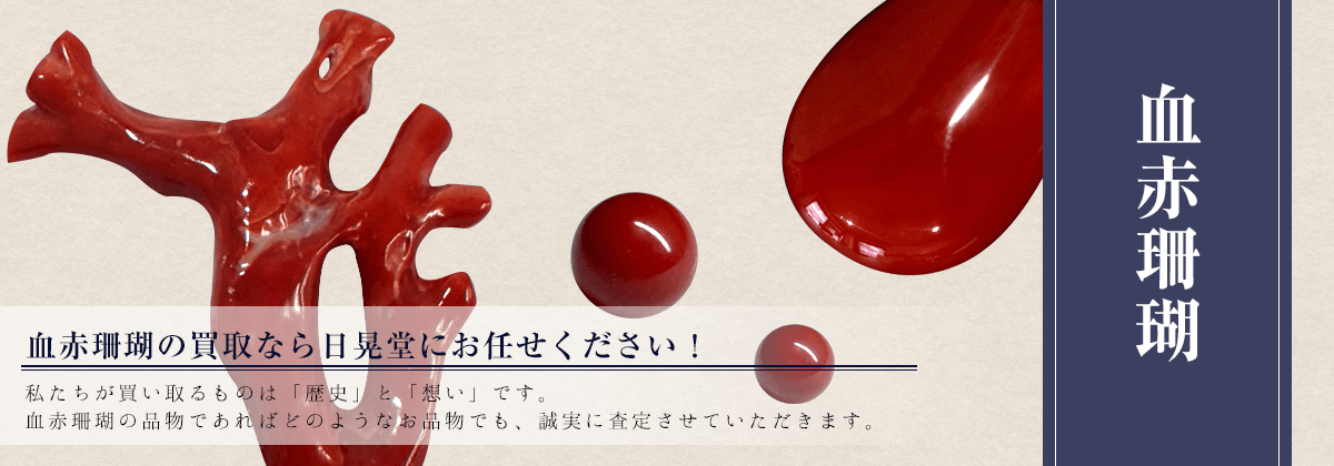 血赤珊瑚買取の最高峰