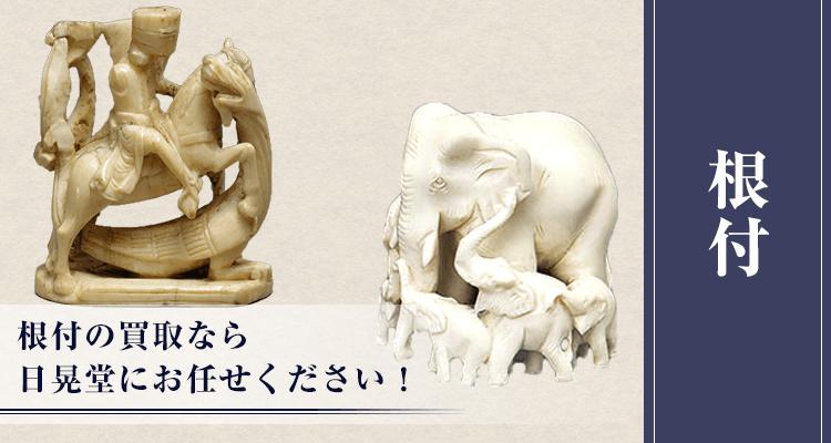 象牙の根付買取