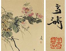 王雪涛 花卉図