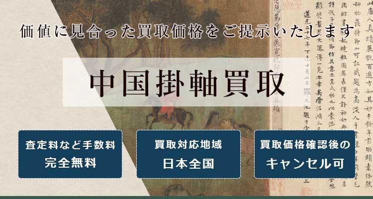 中国掛軸買取