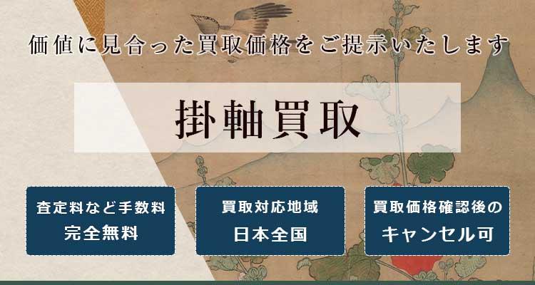 日本画掛軸買取