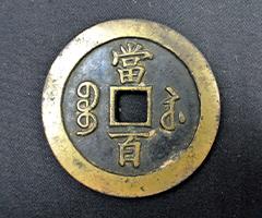 中国大型古銭