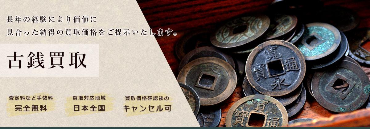 古銭買取について