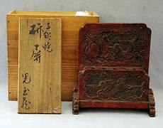 朱漆塗陶製硯屏