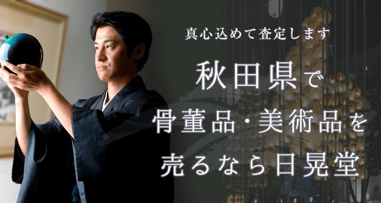 秋田県骨董品買取