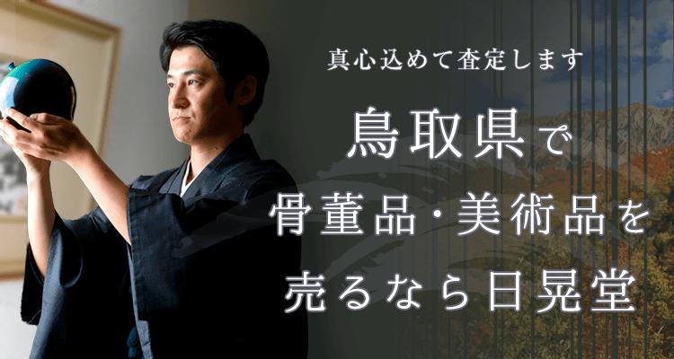 鳥取県骨董品買取