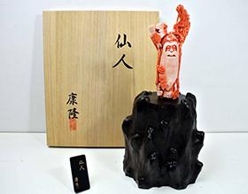 本珊瑚彫刻置物「立体 仙人」谷口康隆 作