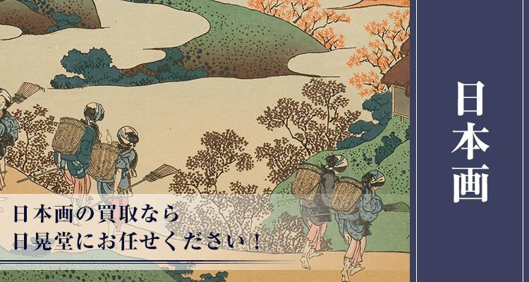 日本画買取