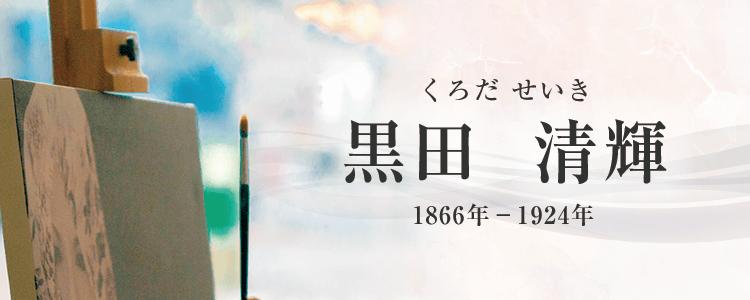 黒田清輝作品買取