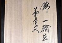文字(共書き)