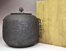 人間国宝 長野垤志 茶釜