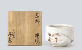 荒川 豊蔵 志野茶碗