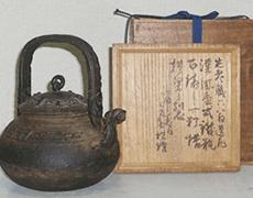 秦蔵六作 鉄瓶