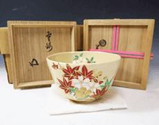 土風炉・焼き物師 永楽善五郎 茶碗
