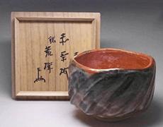 茶碗師 楽吉左衛門 赤茶碗