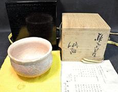 十一代三輪休雪 萩茶碗