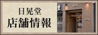 日晃堂 店舗情報