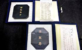 墨運堂造 百選墨No.56/58