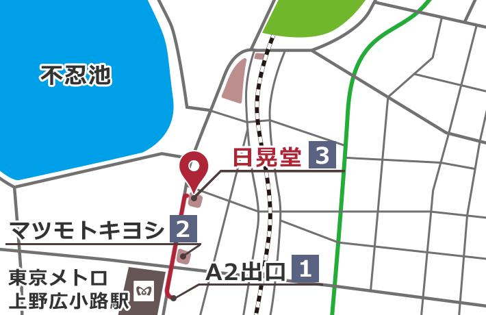 東京メトロ上野広小路駅