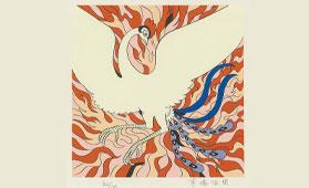 手塚治虫 火の鳥Ⅰ