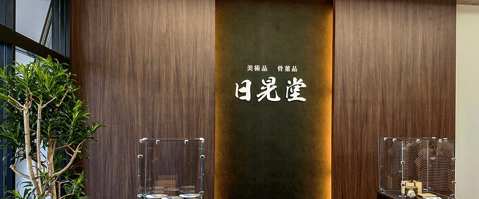 緑橋本社店