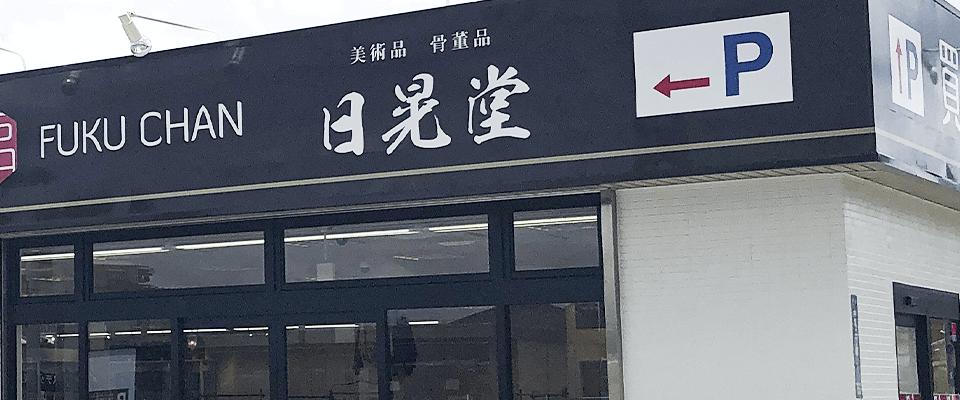 福岡大橋店