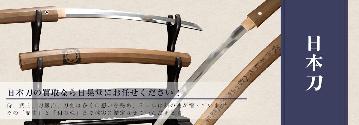 日本刀買取の最高峰