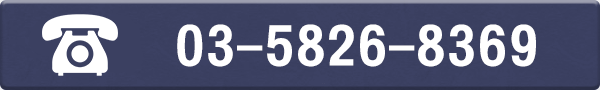 03-5826-8369